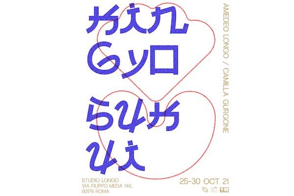 KINGYO SUKUI – Open Studio